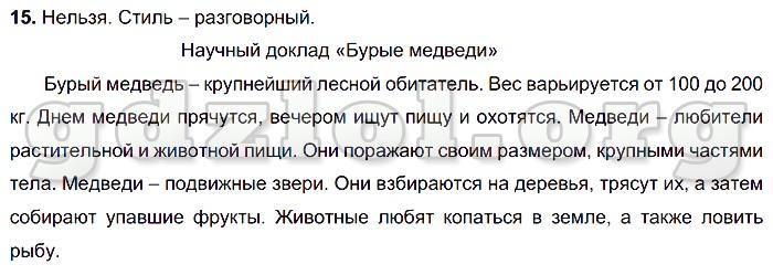 Русский язык 5 класс т.а.ладыженская решебник 2 часть