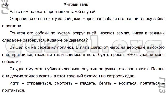 5класс домашнее задание гдз русский язык ладыжская