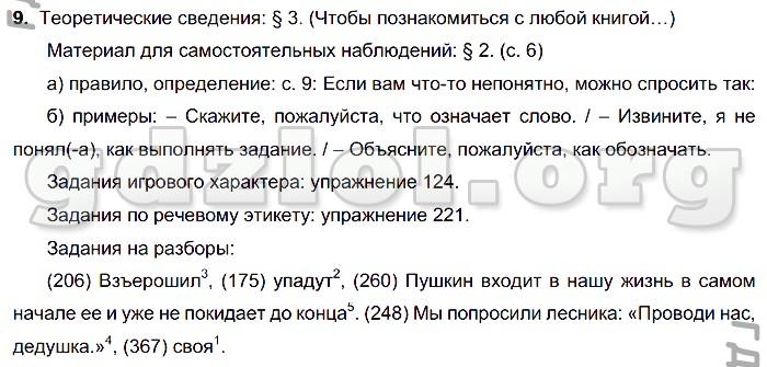 гдз лол по русскому 5 класс ладыженская