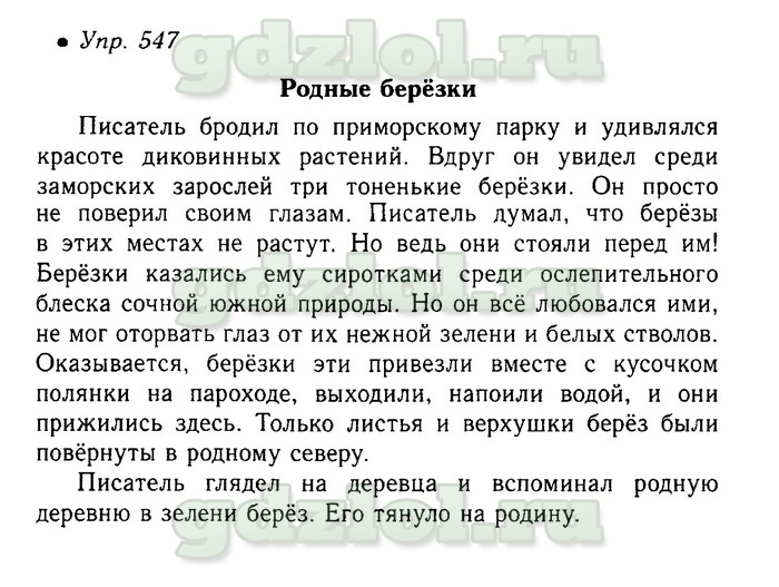 По русскому класс 5 изложение гдз языку