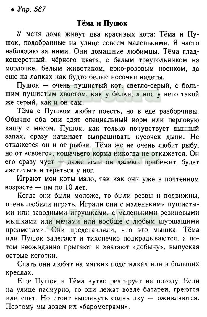русскому класс 5 ладыженская гдз по мерзляк