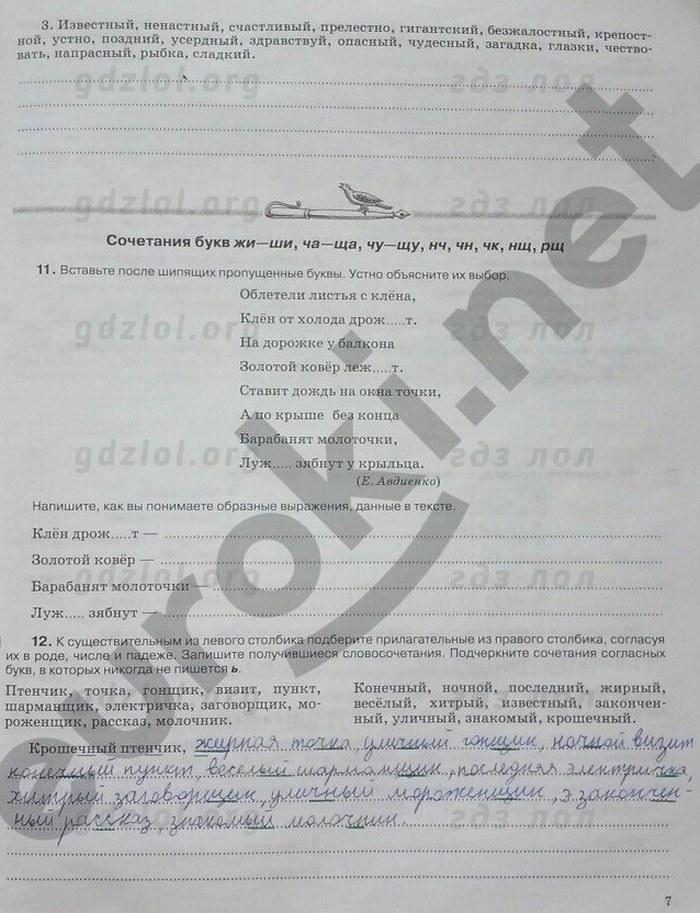 Решебник по русскому языку рабочая тетрадь 7 класса ларионова