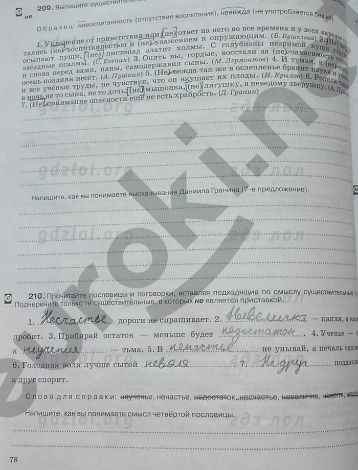решебник 6 класса печатная тетрадь по русскому языку