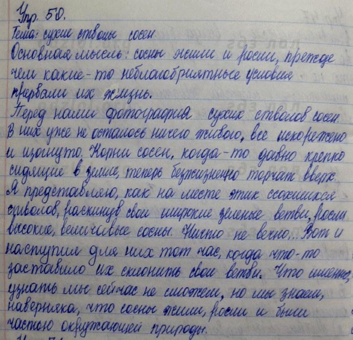 русский язык 7 класс разумовская 5