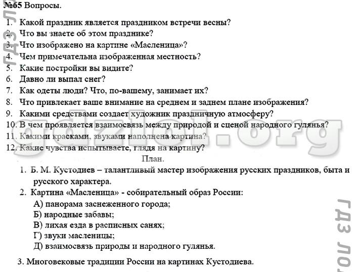 Проверить домашнюю работу по русскому 5класс