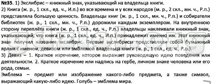 По русскому часть 5 класс 1 гдз путина