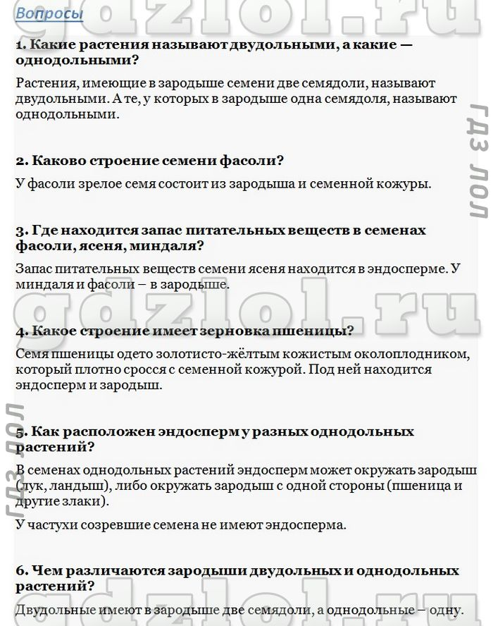 Решебник по учебнику н.и.сонина характеристика стебля 6 класс
