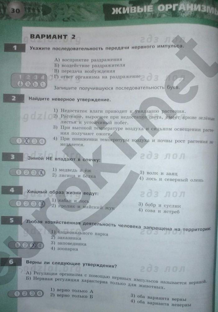 По экзаменатор 5-6 биологии класс гдз тетрадь