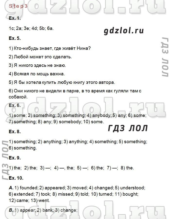 ГДЗ Английский язык Rainbow English 9 класс Афанасьева Часть 1, 2