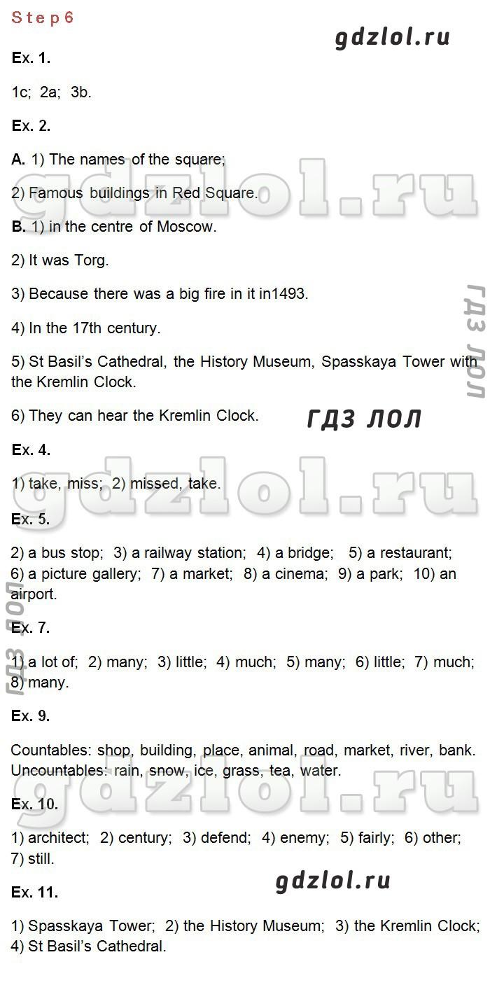 Гдз к учебнику english 10о.в. афанасьева