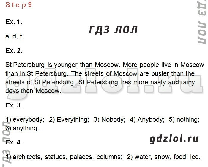 ГДЗ по английскому языку 7 класс Афанасьева Михеева Баранова