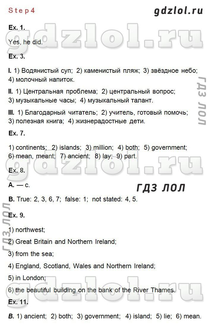 английский язык афанасьева учебник ответы