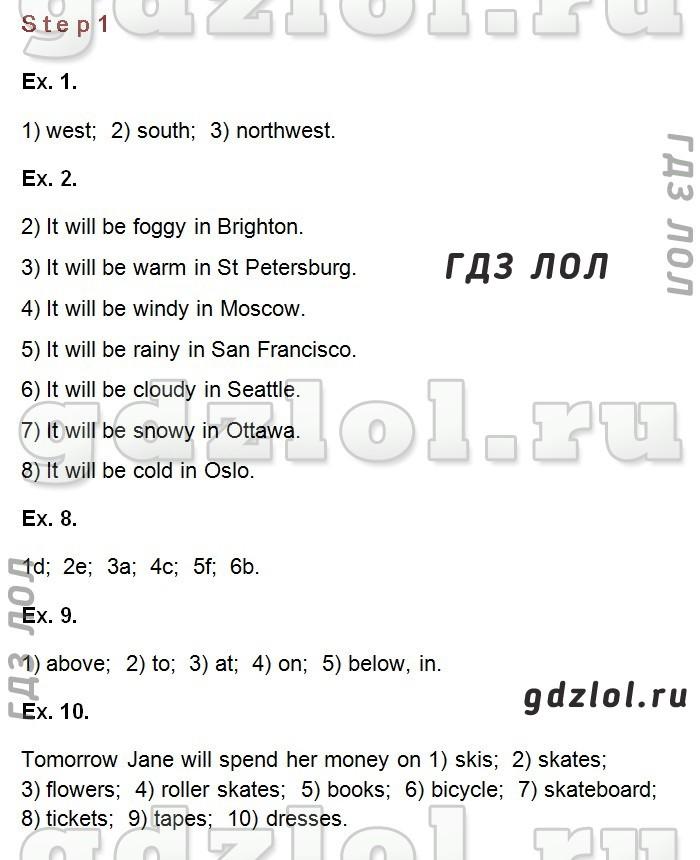 Ответ на: Unit 1 Задача: Step 10