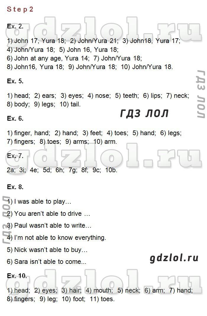 Английский язык афанасьева учебник страница 117 нмер