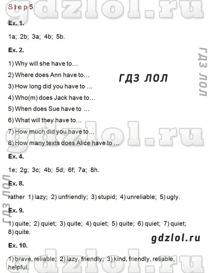 ГДЗ Решебник Английский язык 3 класс рабочая тетрадь rainbow О. В. Афанасьева