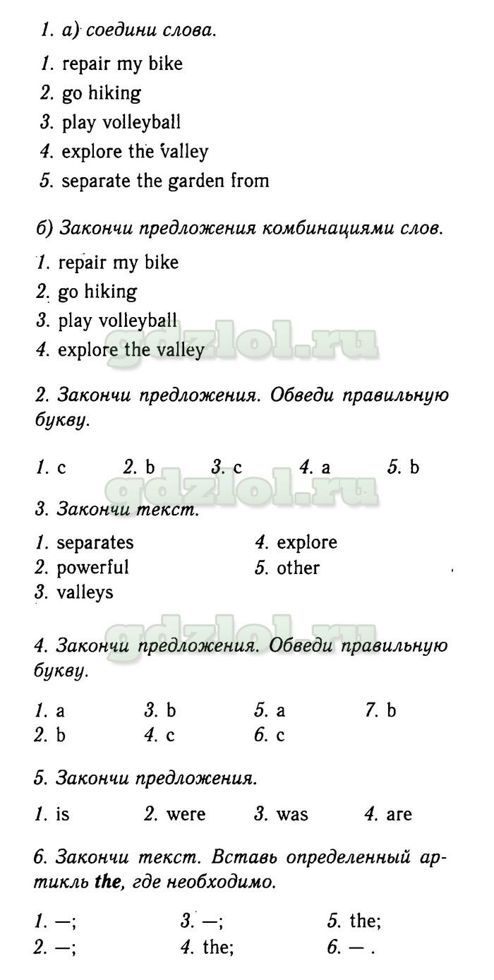 Тест 4 по английскому языку 6 класс