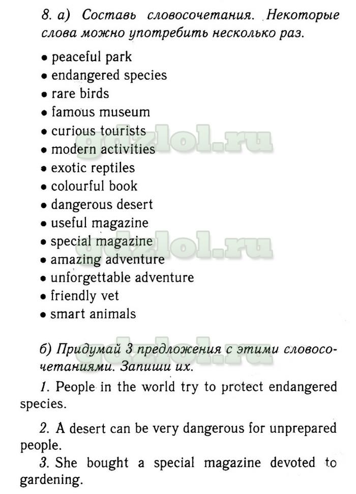 гдз по английскому в рабочей тетради 6 класс биболетова без скачивания тема unit6 animals in our life