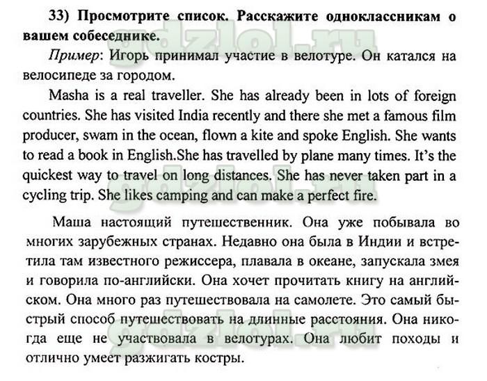 Гдз На Учебник Англиского Языка Бибелетовой