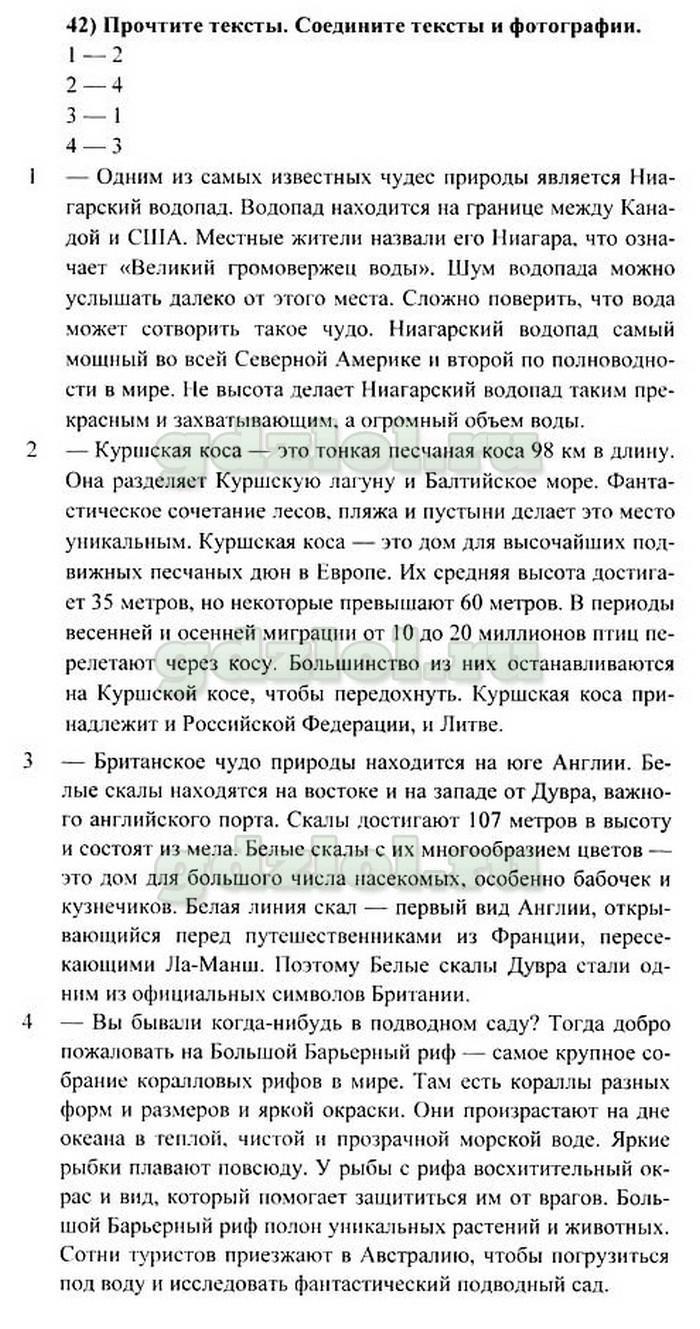гдз по английскому страница 42