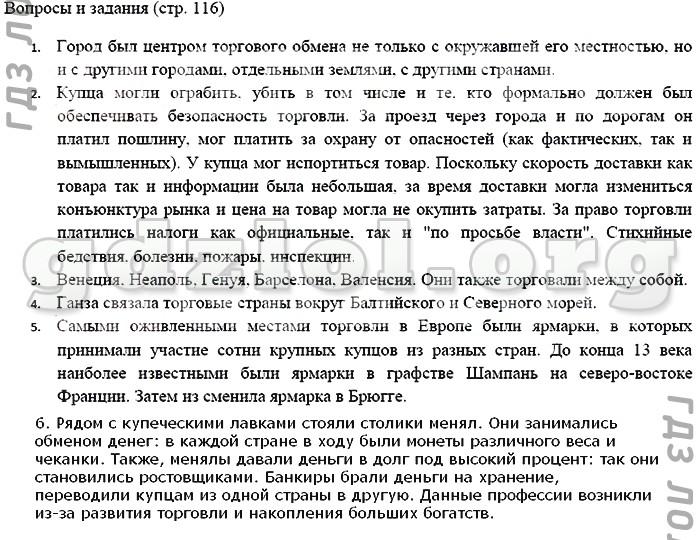 21 агибалова класс вопросы параграфа после по историиэ гдз 6