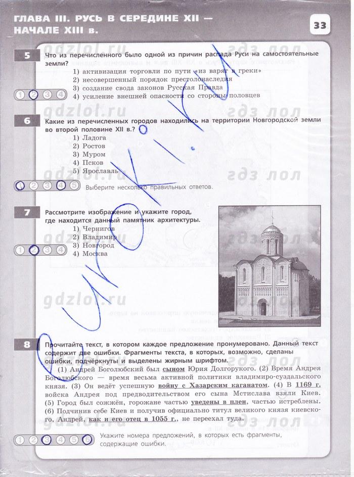 Класс гдз работы 6 по истории россии проверочные