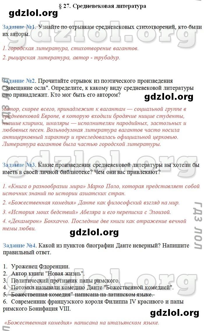 Тестовые задания и ответы по истории к учебнику баранова п.а
