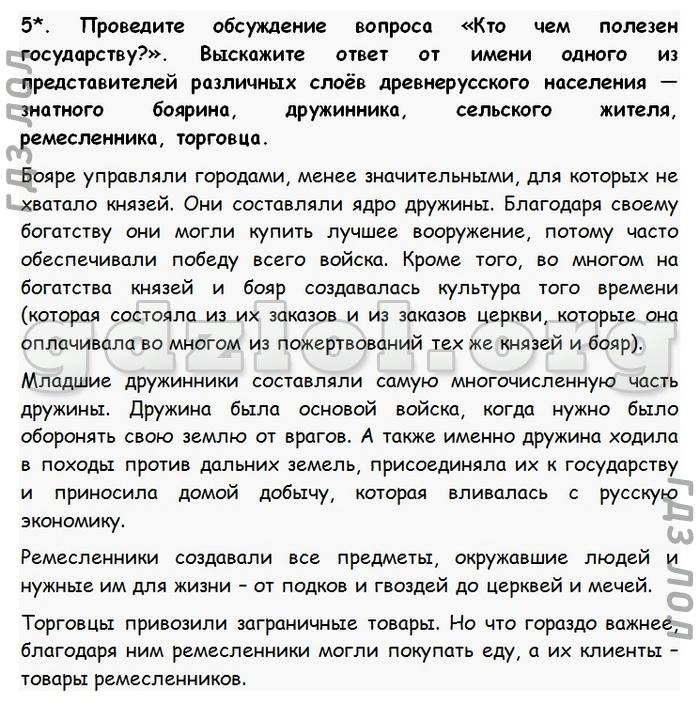 История россии 6 класс пчелов решебник 3 параграф