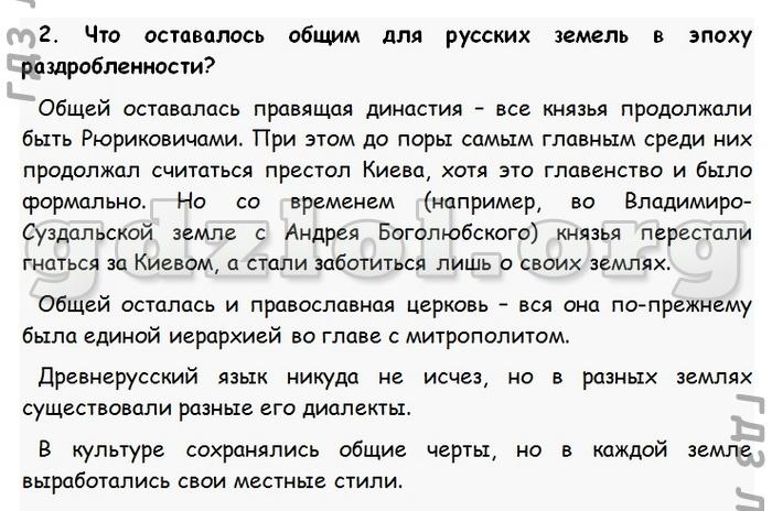 гдз история россии 6 класс пчелов и лукин