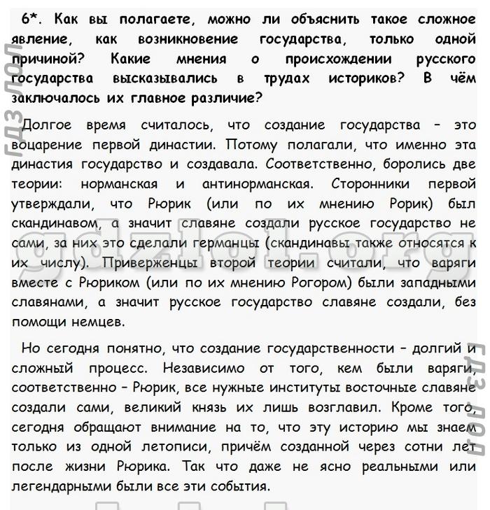 гдз по истории 6 класс пчелов и лукин история россии учебник 2018