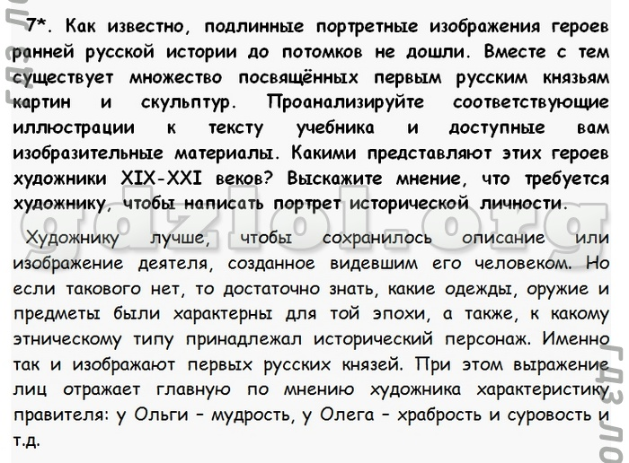 лукин 2018 класс история по учебник гдз истории и 6 россии пчелов