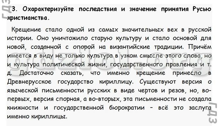 лукин 6 гдз класс пчелов россии история и