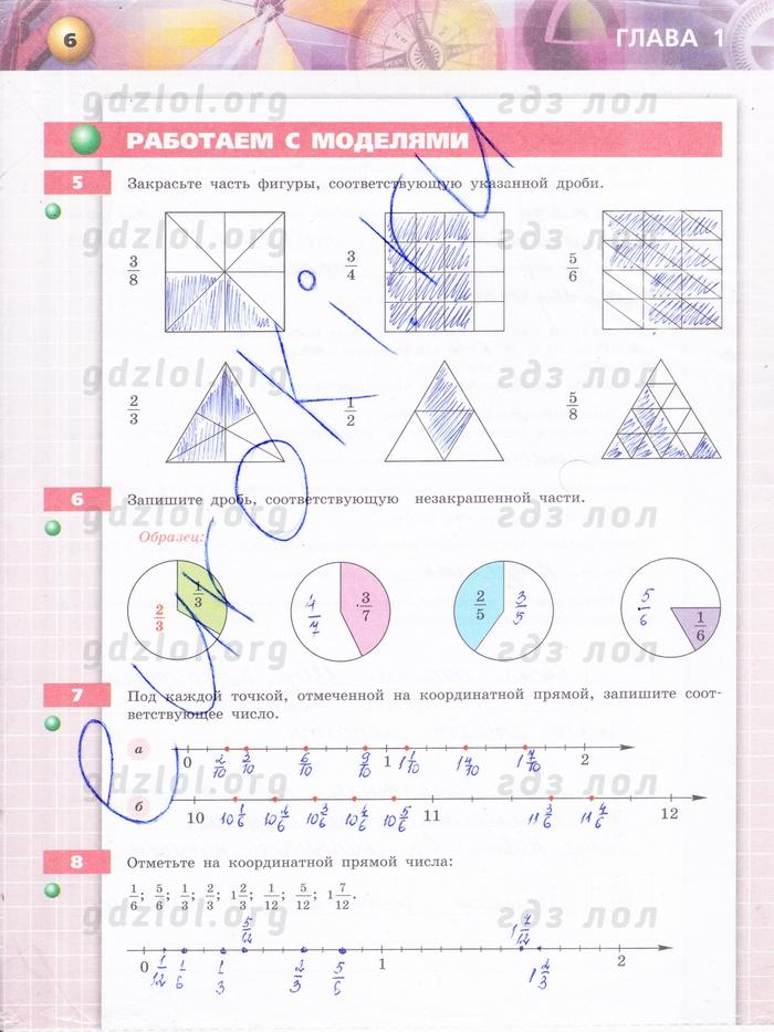 Математике решебник класс тренажеру к по сферы 6