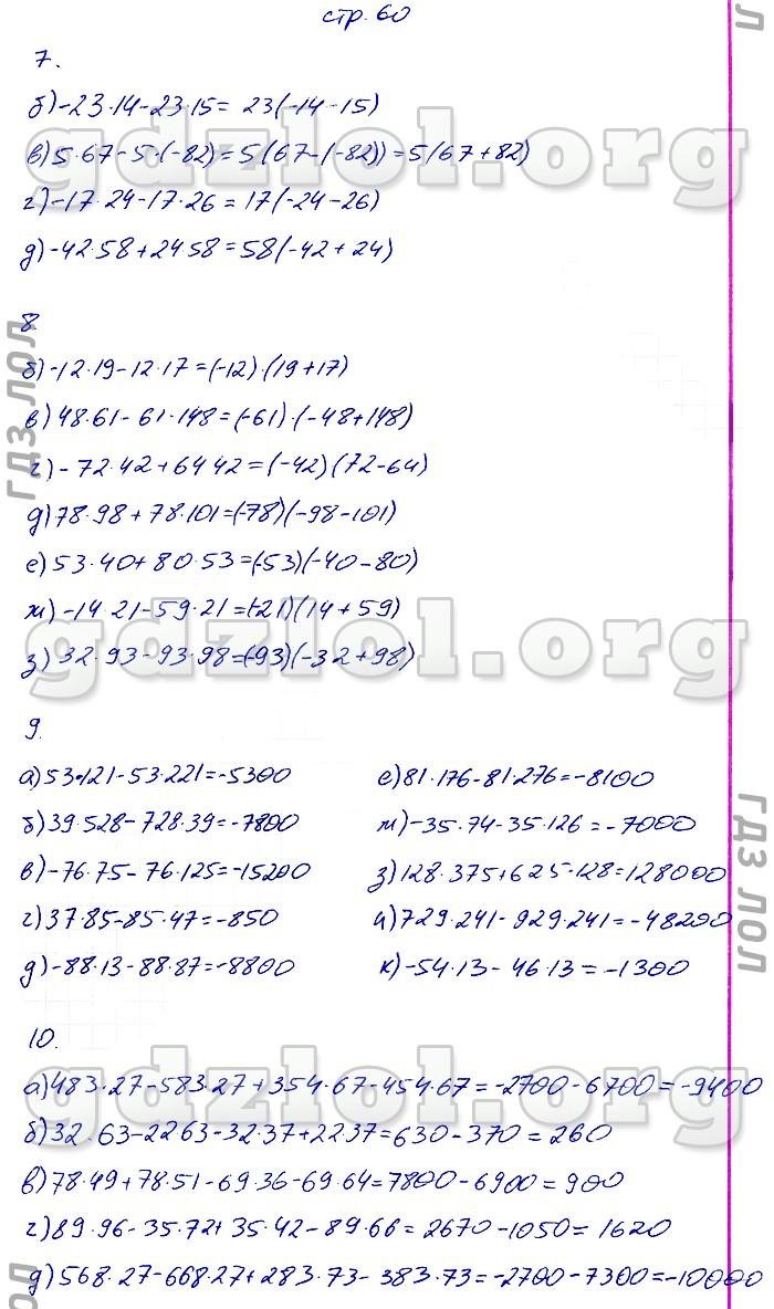 гдз математика 6 класс номер 61