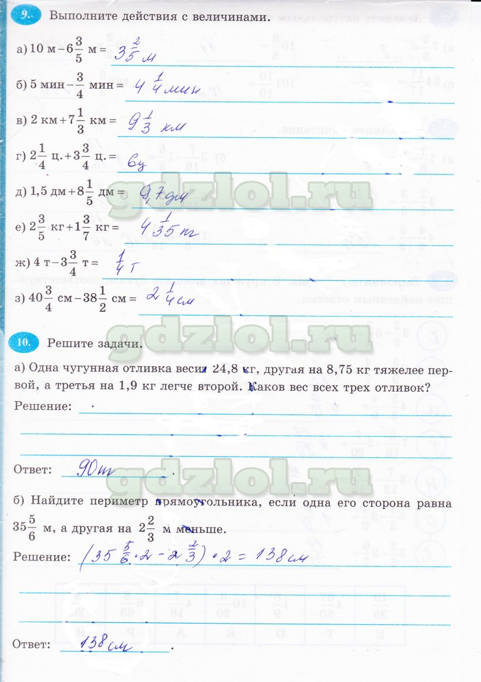 Ерина рабочая тетрадь по математики ответы 6 класс