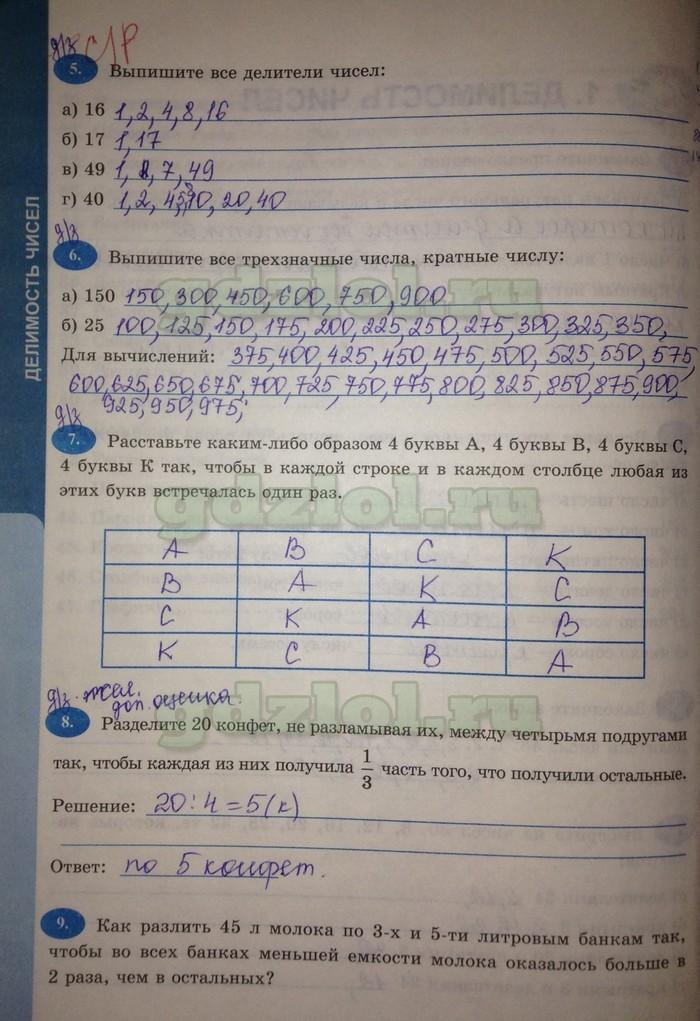 Рабочая тетрадь математика 6 класс мерзляк скачать