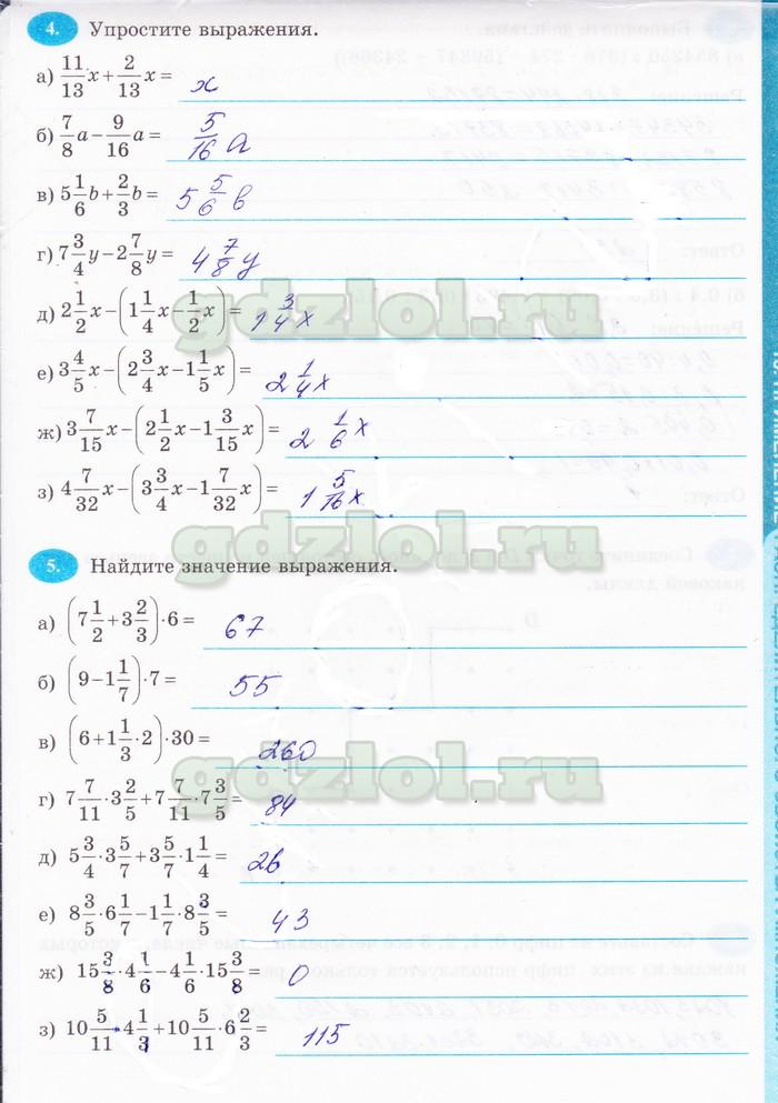 виленкин решебник рабочая по тетрадь математике 6 за класс