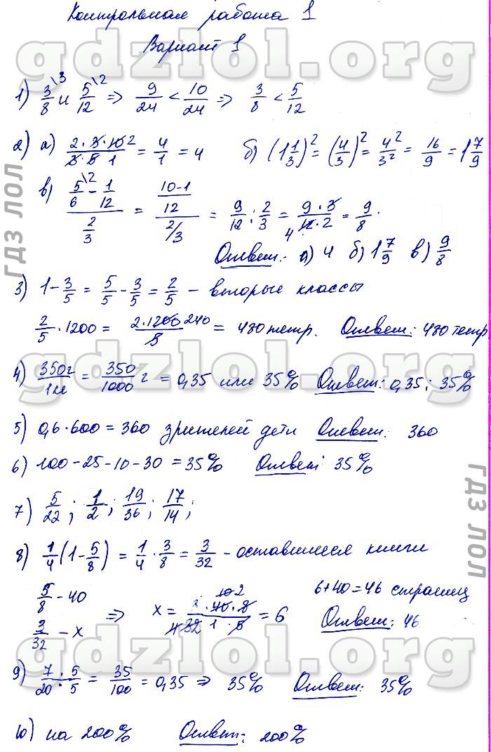 Решать контрольные работы по математике 6 класс виленкин онлайн работа в онлайн такси отзывы
