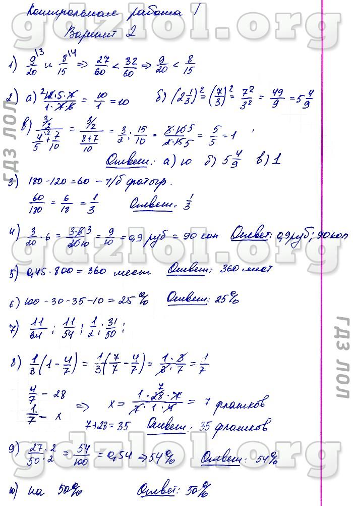 решебник математике класс и кузнецова самостоятельные 6 контрольные по