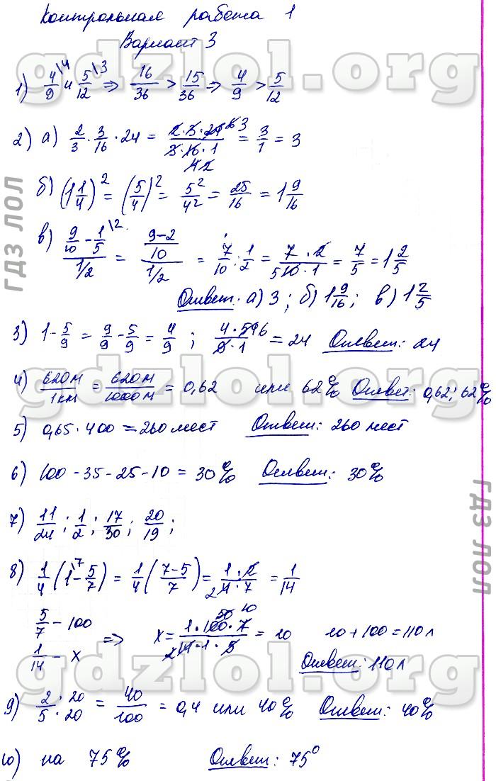 Гдз по математике контрольные работы в новом формате 6 класс