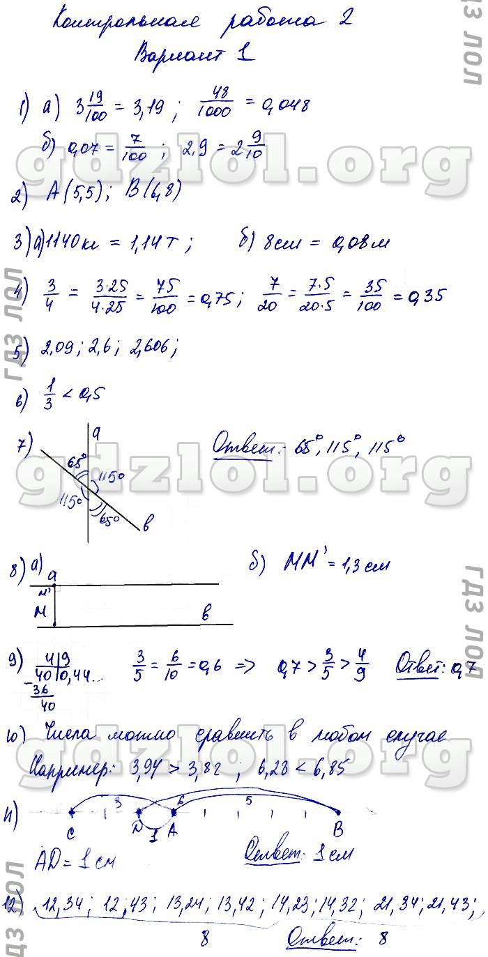 Контрольная работа 3 прямые и плоскости в пространстве 3662