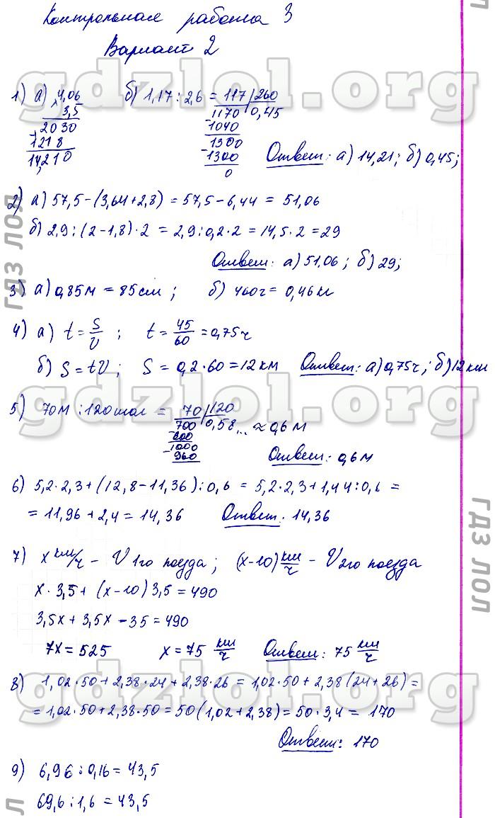 Контрольным 5 математика кузнецова гдз работам класс по