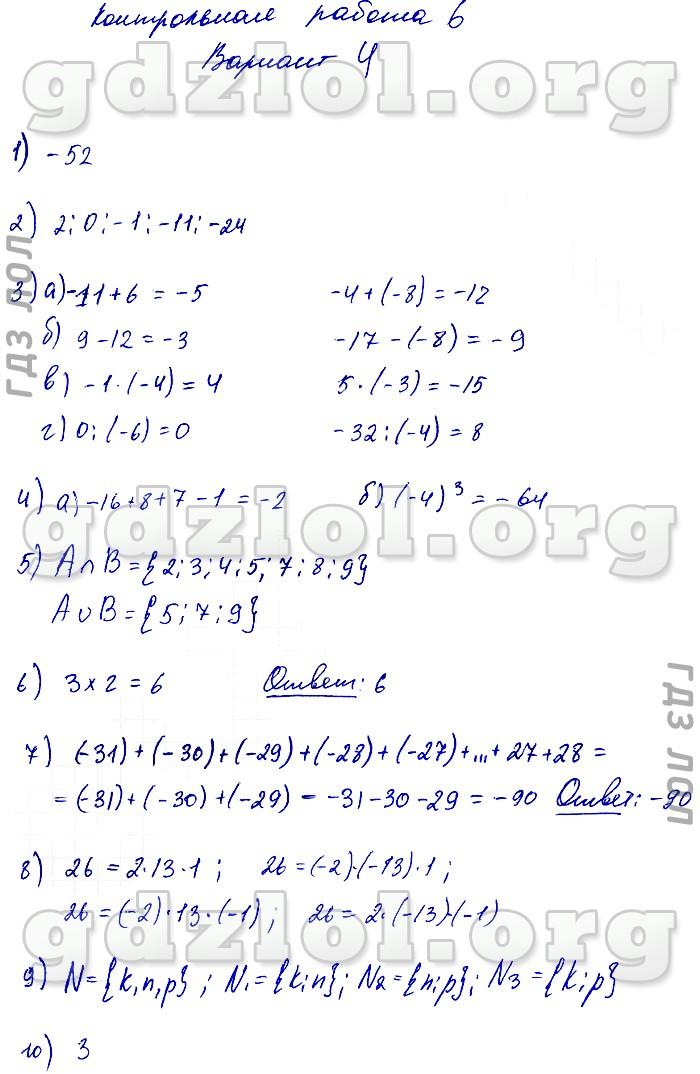 решебник по математике 6 класс кузнецова решение
