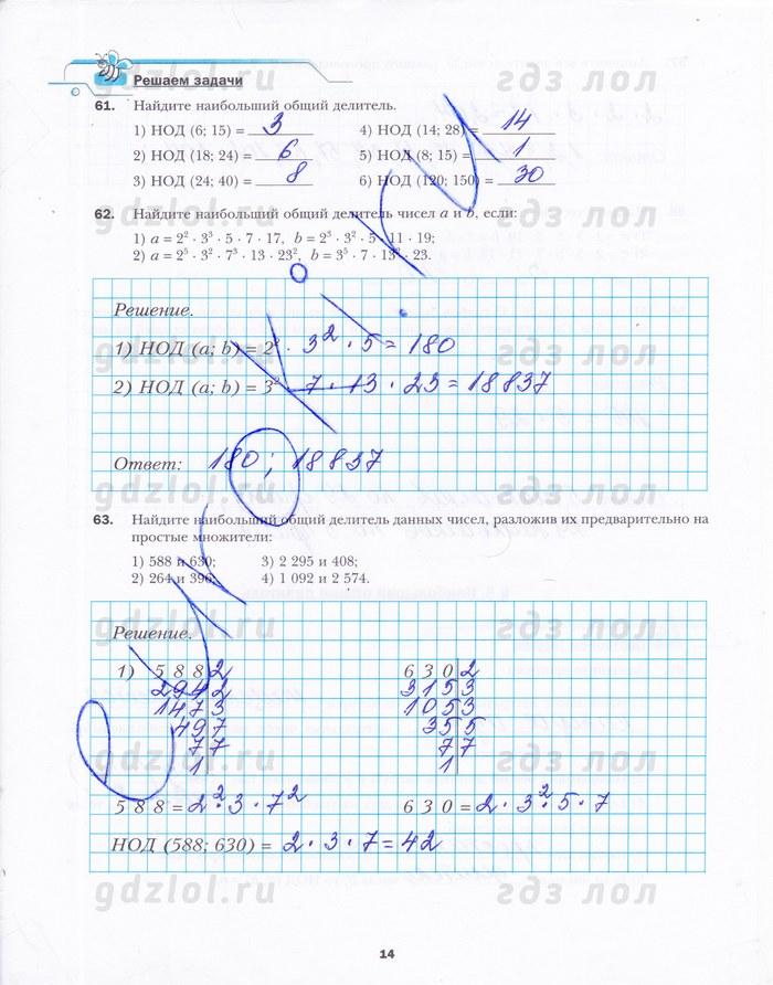 Ответы по математике 6 класс мерзляк полонский якир фгос ответы 2015