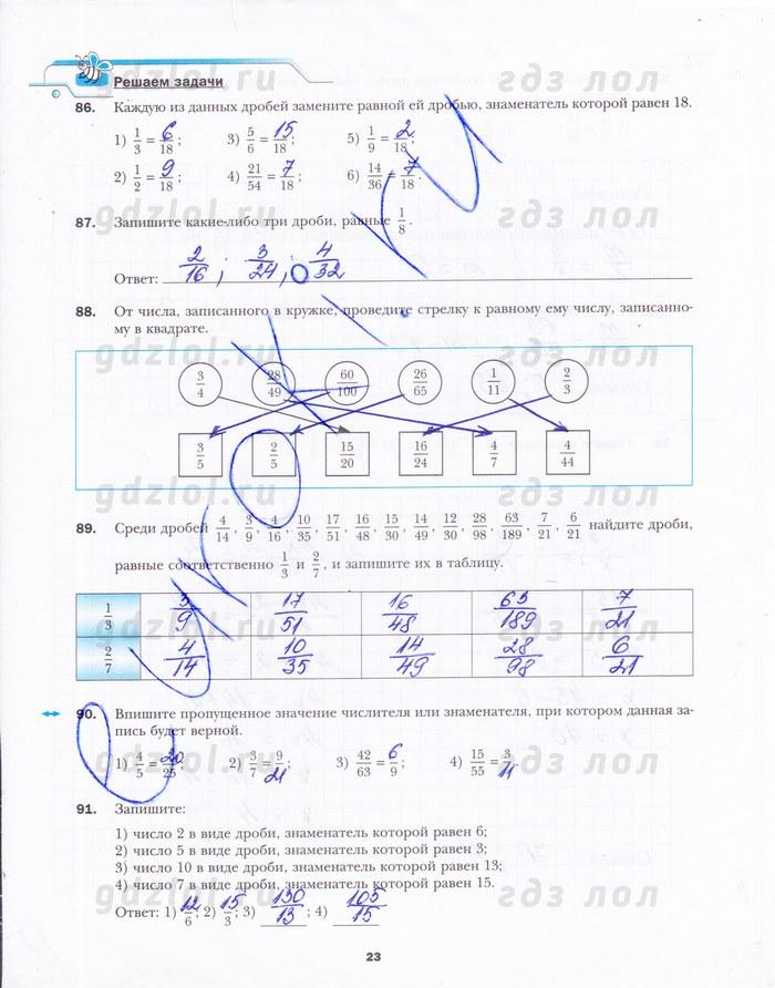 Ответы к рабочий тетради по математике 6 класс мерзляк