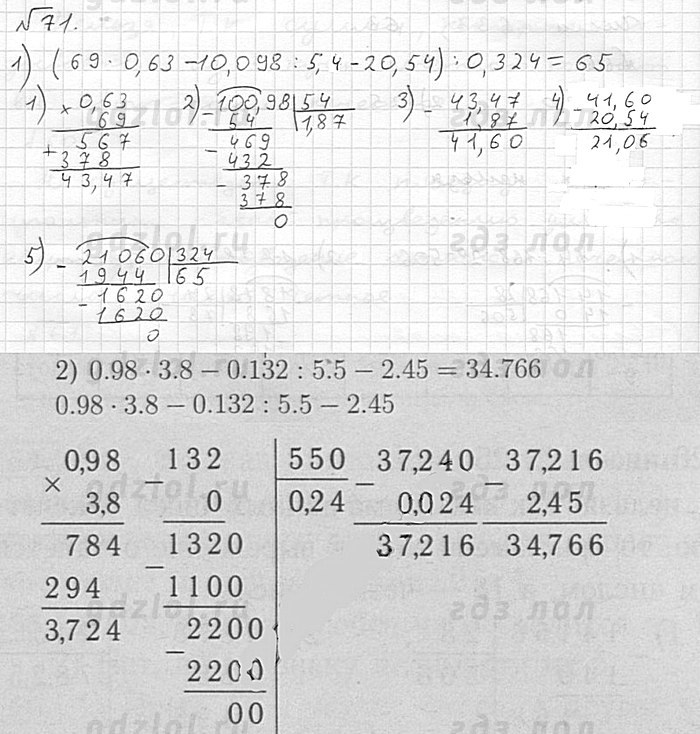Ответы для учебник математике 5 6 класс мерзляк автор