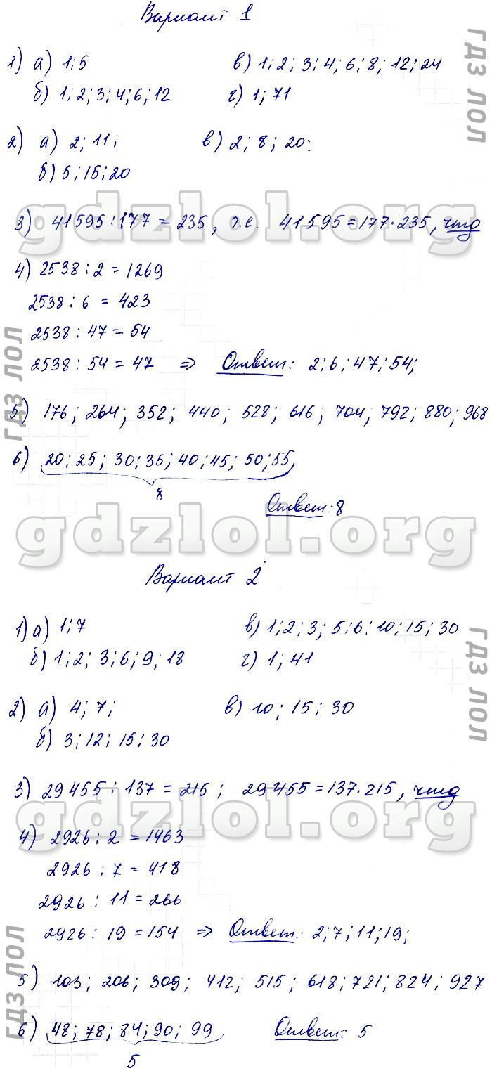 Решебник дидактического материала по математике 6 класс
