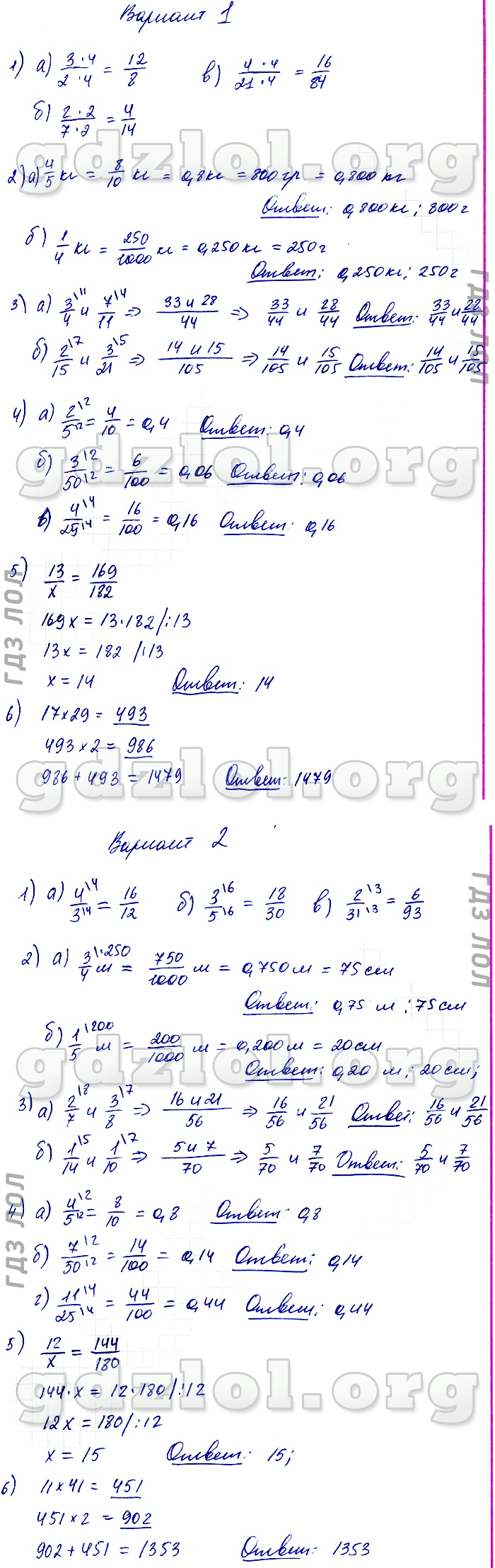Математика 6 класс виленкин самостоятельные работы онлайн самый лучший скальпинг форекс