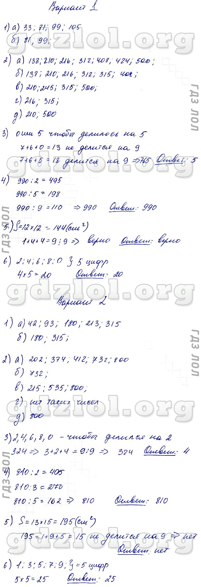 Математике кимы л.п 6 попова за гдз по класс