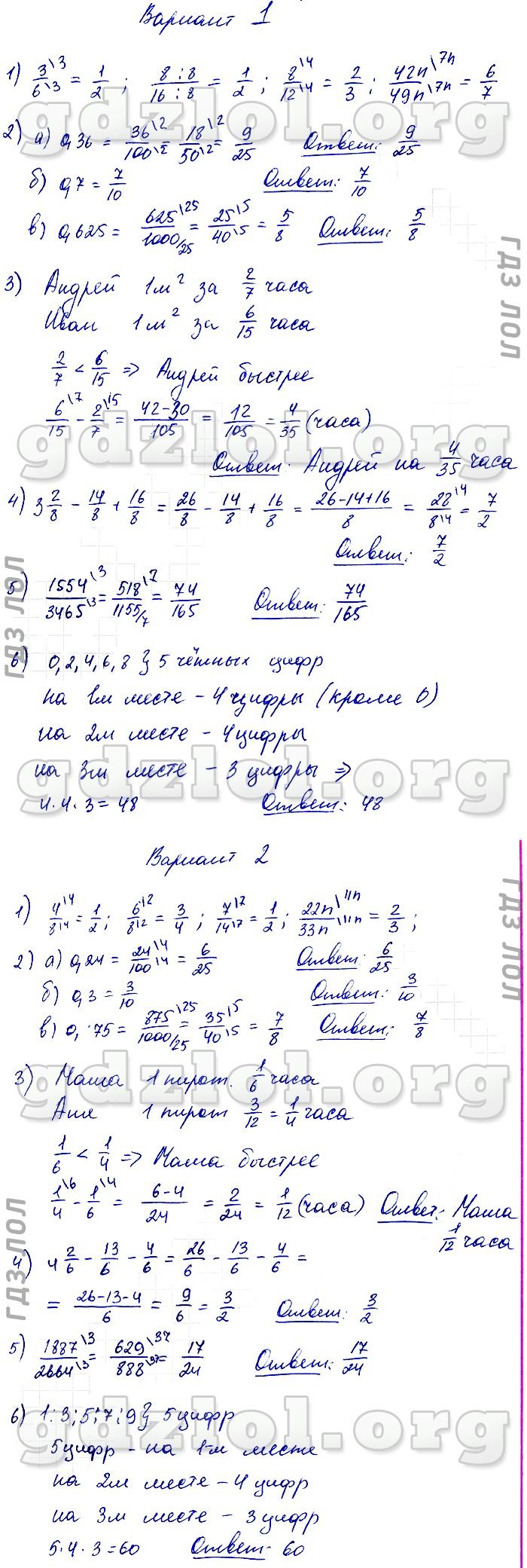 гдз дидактический материал по математике 6 класс мерзляк