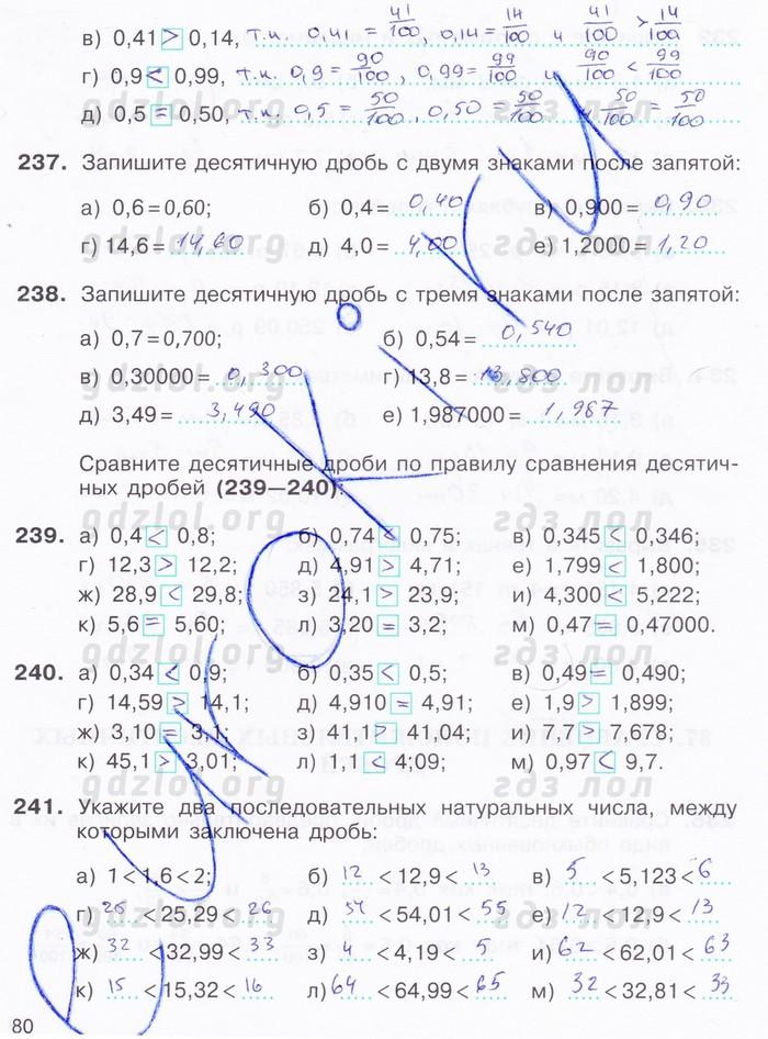 Л.п попова 6 класс страница 79 синий тест ответы на задания